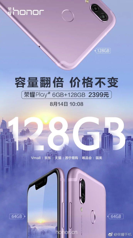 Смартфон Honor Play получил версию со 128 Гб флеш-памяти