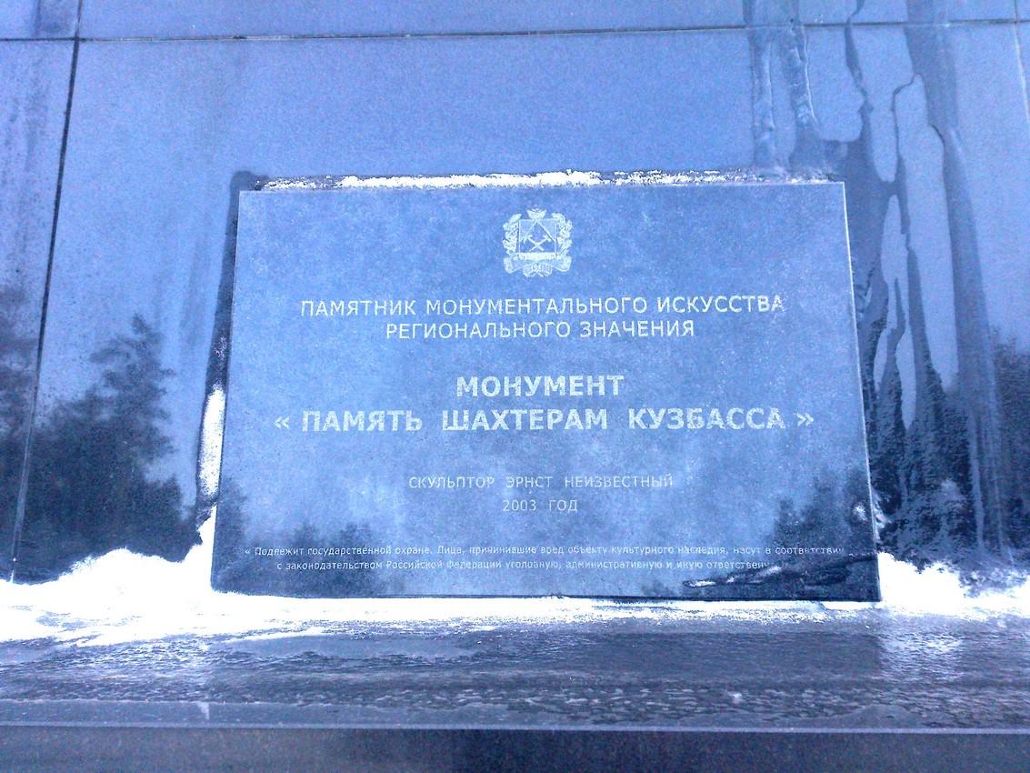 Музей шахтерской славы «Красная горка» в Кемерово